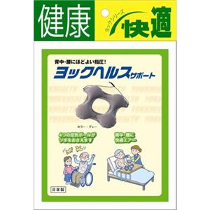 ヨックヘルスサポート 【2セット】