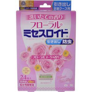 フローラルミセスロイド 引き出し用 24個入り フローラルブーケの香り 【4セット】