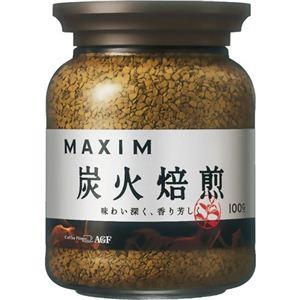マキシム 炭火焙煎 100g 【10セット】