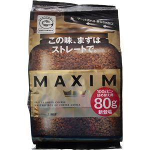 マキシム 100gビン詰め替え用 80g 【14セット】