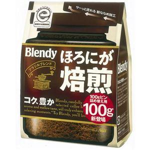 ブレンディ ほろにが焙煎ブラジルブレンド 100gビン詰め替え用 100g 【14セット】