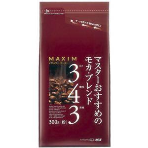 マキシム マスターおすすめのモカブレンド 300g 【20セット】