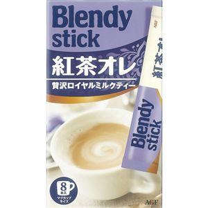 ブレンディ スティック 紅茶オレ 15g*8本入 【63セット】