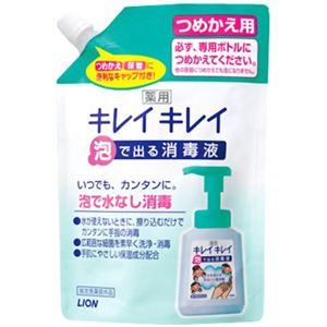 キレイキレイ 薬用泡で出る消毒液 つめかえ用230ml 【3セット】
