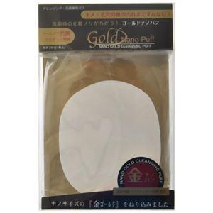 ゴールドナノパフ クレンジング・洗顔兼用 1P 【3セット】