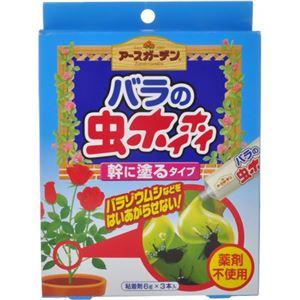バラの虫ホイホイ 幹に塗るタイプ 【3セット】