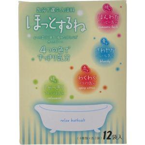 ほっとするね 気分で選ぶ入浴料 12袋入 【6セット】