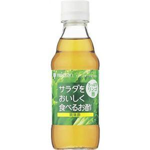 ミツカン サラダをおいしく食べるお酢 さっぱりりんご酢 200ml 【13セット】