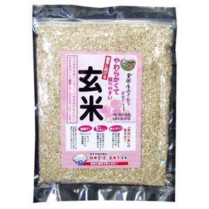 やわらかくて食べやすい玄米 【3セット】