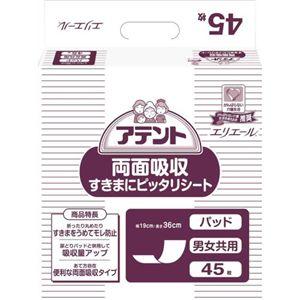アテント 両面吸収すきまにピッタリシート 45枚 業務用 【6セット】