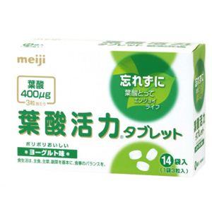 葉酸活力タブレット ヨーグルト味 3粒*14袋 【3セット】