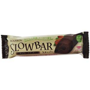 スローバー チョコレートクッキー 38g 【20セット】