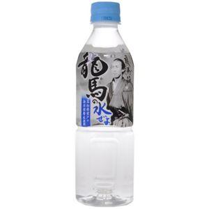 龍馬(わし)の水ぜよ 500ml*24本