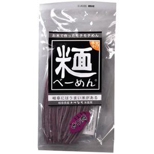 紫芋べーめん 半生タイプ 160g 【16セット】