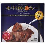 神戸牛角切100%中辛カレー 220g 【7セット】