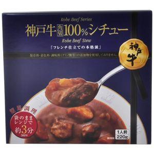 神戸牛角切100%シチュー 220g 【7セット】