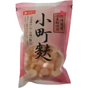 北海道産小麦使用 小町麩 50g 【11セット】