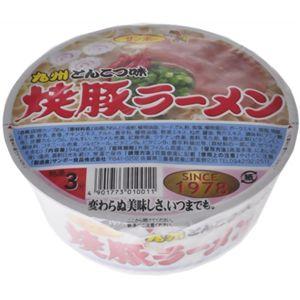 焼豚ラーメン 94g*12個 【2セット】
