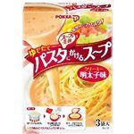 ポッカ ゆでたてパスタにかけるスープ クリーミー明太子味 3袋入 【18セット】