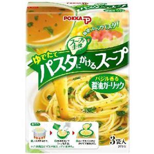ポッカ ゆでたてパスタにかけるスープ バジル香る醤油ガーリック 3袋入 【18セット】
