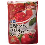 明治製菓 まるごと野菜 冷製完熟トマトとバジルのスープ 160g 【20セット】