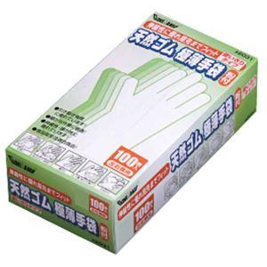 GloveMania 天然ゴム使いきり極薄手粉付 100枚入 #2031 ナチュラル L 【2セット】