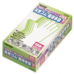 GloveMania 天然ゴム使いきり極薄手粉無 100枚入 #2032 ナチュラル SS 【2セット】
