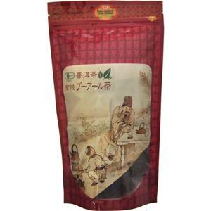 有機プーアール茶 120g 【4セット】