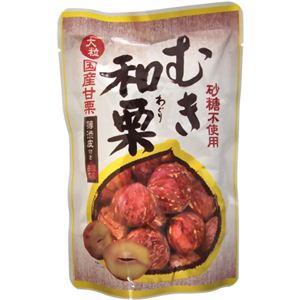 むき和栗 砂糖不使用 130g 【4セット】
