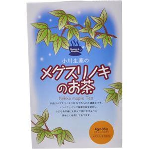 小川生薬のメグスリノキのお茶 ティーバック 4g*35袋 【2セット】