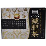 黒減肥茶 8g*30袋 【2セット】