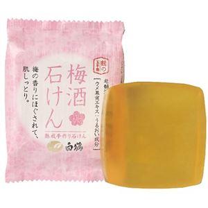 梅酒石けん 100g 【2セット】