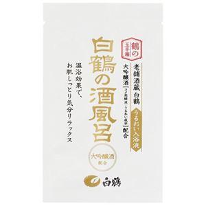 白鶴の酒風呂 大吟醸酒配合 25ml 【7セット】