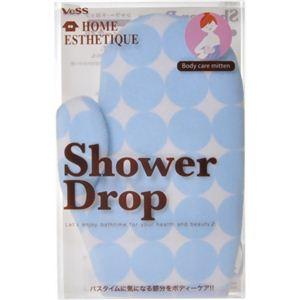 シャワー・ドロップ ボディ-ケアミトン ブルー 【2セット】