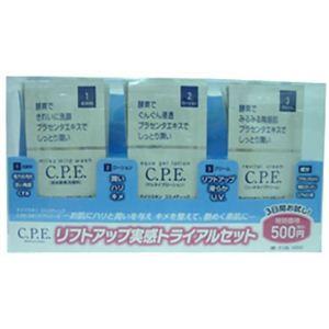C.P.E. リフトアップ実感トライアルセット 【5セット】