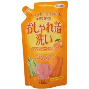 おしゃれ着洗い 詰替用 オレンジオイル配合 450ml 【16セット】