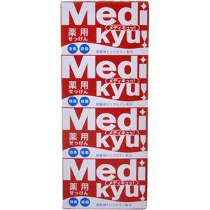 薬用せっけん メディキュッ 80g*4P 【11セット】