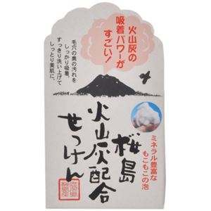 ユゼ 火山灰せっけん 90g 【6セット】
