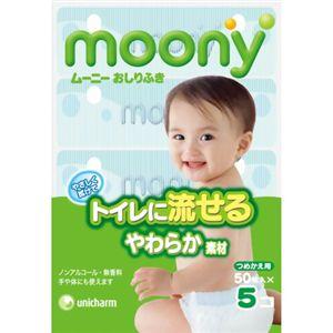 ムーニーおしりふき トイレに流せる やわらか素材 つめかえ用50枚入*5コ 【6セット】