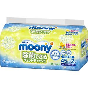 ムーニー 除菌できるウェット つめかえ用90枚入 【11セット】