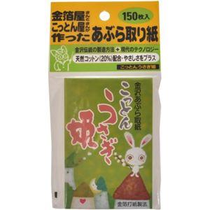 コットンうさぎ姫 150枚入 【11セット】