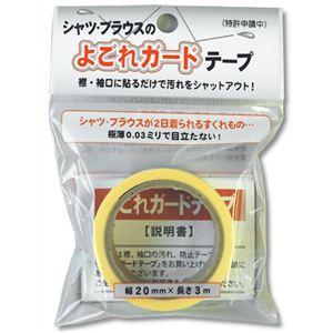 よごれガードテープ 【5セット】