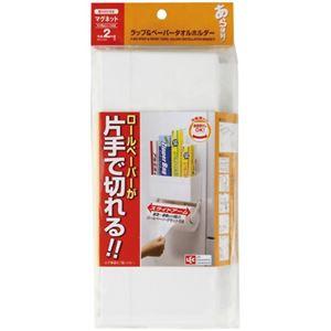 Baラップ&ペーパータオルホルダー 【4セット】