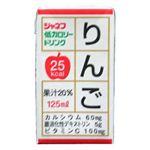 ジャネフ 低カロリードリンク りんご 125ml*18個 【2セット】