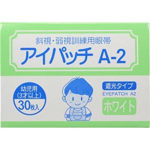 【訳あり・在庫処分】(まとめ買い)カワモト アイパッチ A-2 ホワイト HP-30 幼児用(3才以上)×3セット