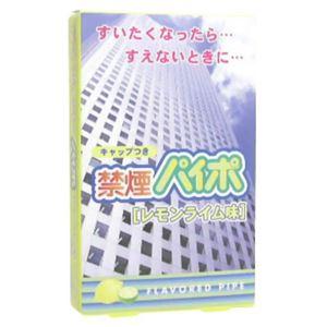 (まとめ買い)禁煙パイポ レモンライム味 3本入り×9セット