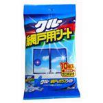 クルー 網戸ワイパー 洗剤付きシート10枚入 【7セット】