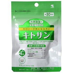 小林製薬の栄養補助食品 キトサン 約30日分 【5セット】