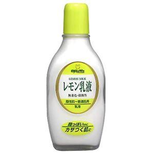 【訳あり・在庫処分】(まとめ買い)明色レモン乳液 158ml×5セット