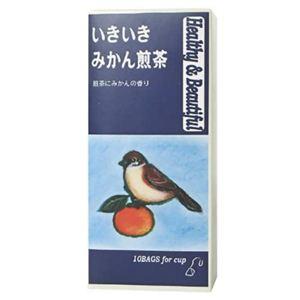 いきいきみかん煎茶 【4セット】